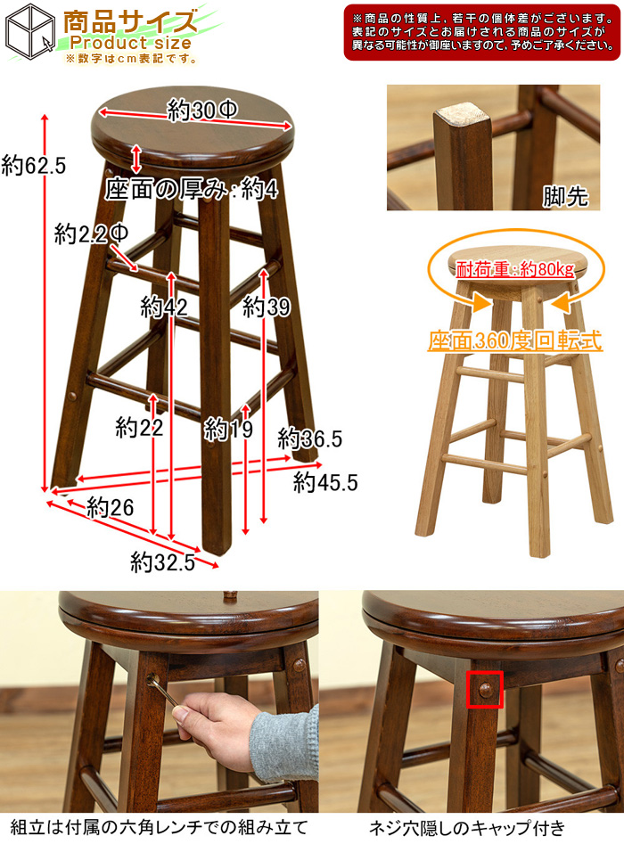 天然木製 スツール 座面回転式 シンプル バースツール 回転スツール 椅子 - エイムキューブ画像7