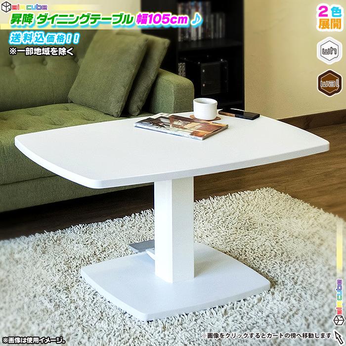 昇降 ダイニングテーブル 幅105cm センターテーブル 昇降テーブル 昇降式 - エイムキューブ画像1