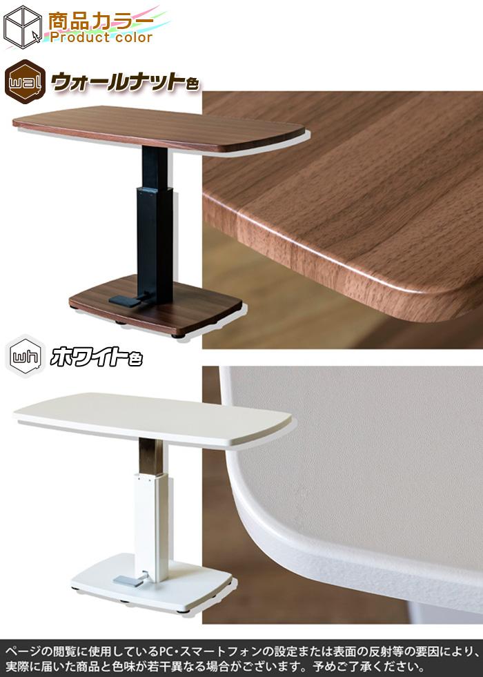 昇降 ダイニングテーブル 幅105cm センターテーブル 昇降テーブル 昇降式 - エイムキューブ画像5