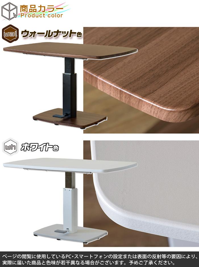 昇降 ダイニングテーブル 幅120cm センターテーブル 昇降テーブル 昇降式 - エイムキューブ画像5