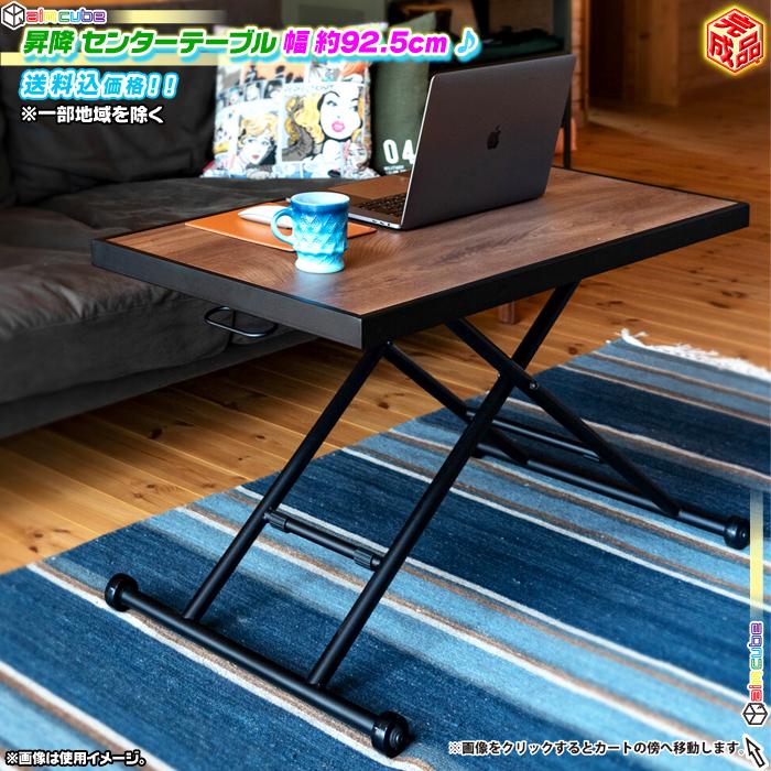 昇降 センターテーブル 幅 約92.5cm 昇降テーブル ローテーブル 昇降式 - エイムキューブ画像1