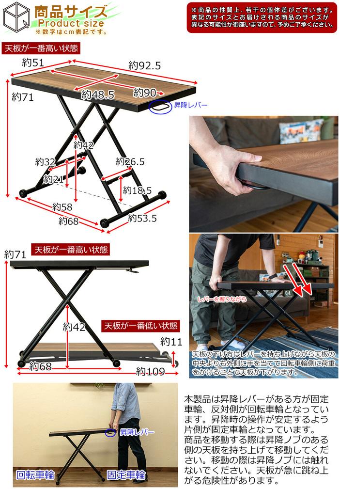 昇降 センターテーブル 幅 約92.5cm 昇降テーブル ローテーブル 昇降式 - エイムキューブ画像5
