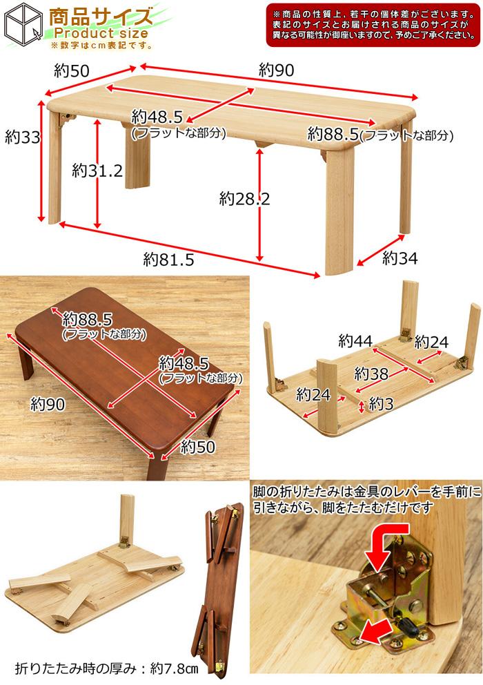 木製 テーブル 幅90cm 奥行50cm ローテーブル センターテーブル 座卓 - エイムキューブ画像5