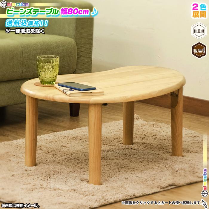 ビーンズテーブル 幅80cm ビーンズ型 ローテーブル 折り畳み脚 テーブル - エイムキューブ画像1
