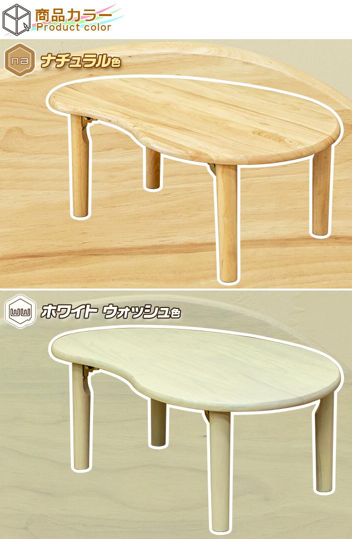 ビーンズテーブル 幅80cm ビーンズ型 ローテーブル 折り畳み脚 テーブル - エイムキューブ画像5