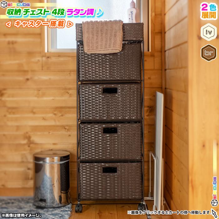 ラタン調 収納チェスト4段 キャスター付 タオルラック 洗面所ラック おもちゃ箱 タオル 下着 収納 - エイムキューブ画像1