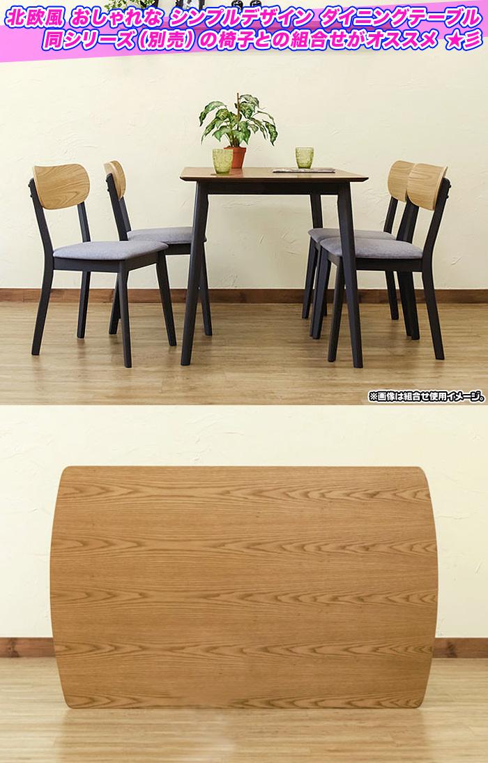角丸 食卓テーブル 4人用 木製 テーブル おしゃれ 台 長方形 - aimcube画像2