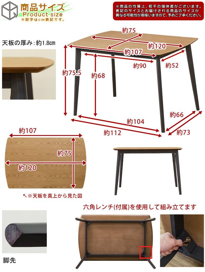 北欧風 シンプル ダイニングテーブル 幅120cm 奥行75cm 食卓 作業台 - エイムキューブ画像5