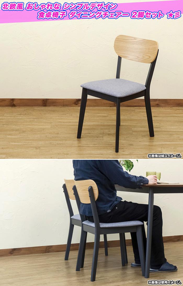 食卓椅子 ダイニング椅子 食卓 チェア 座面高 約46.5cm - aimcube画像2