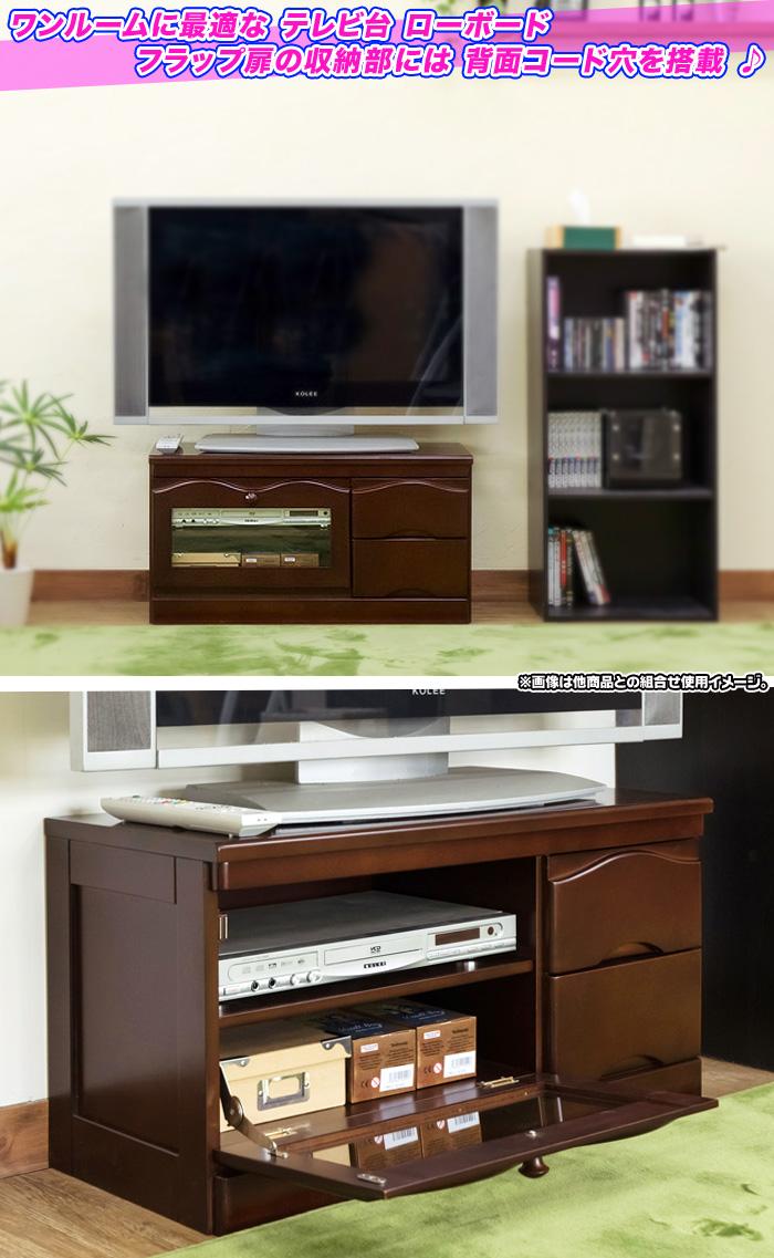 TVボード シンプル コンパクト TV台 収納付 背面コード穴 搭載 - aimcube画像2