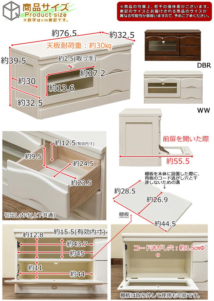 木製 ローボード 幅76.5cm テレビ台 ロータイプ テレビラック - エイムキューブ画像5