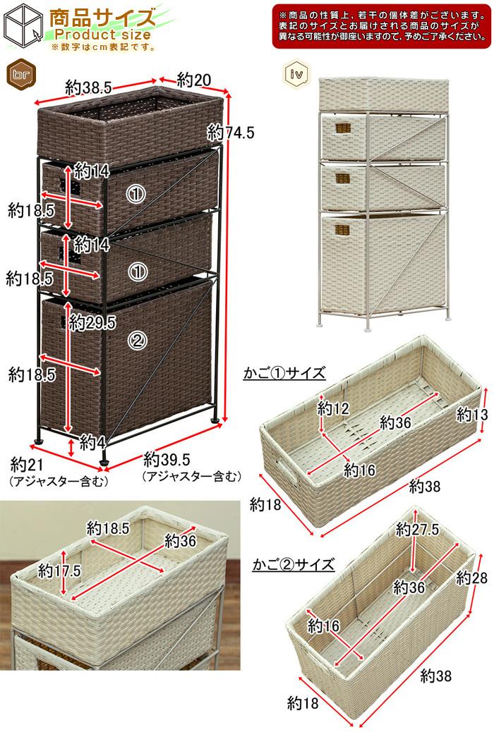 ラタン調 スリムラック 幅21cm 引出し収納 洗面所 収納 - エイムキューブ画像5