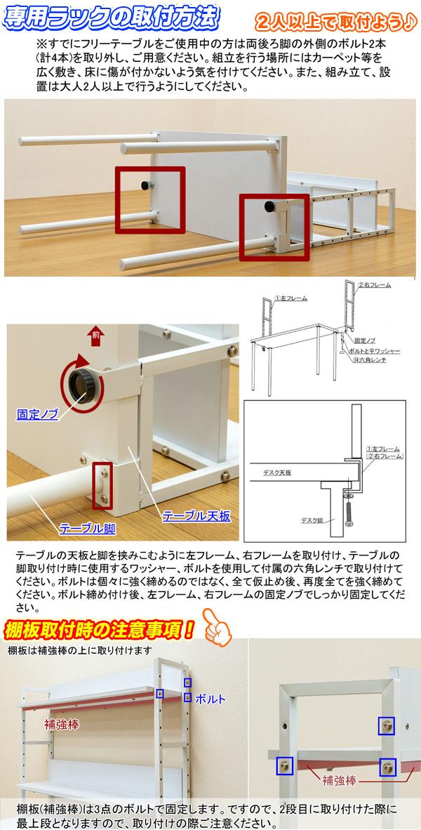 卓上ラック 幅91cm フリーテーブル幅90cm専用 机上ラック フリーローテーブル用 専用上棚 - エイムキューブ画像3