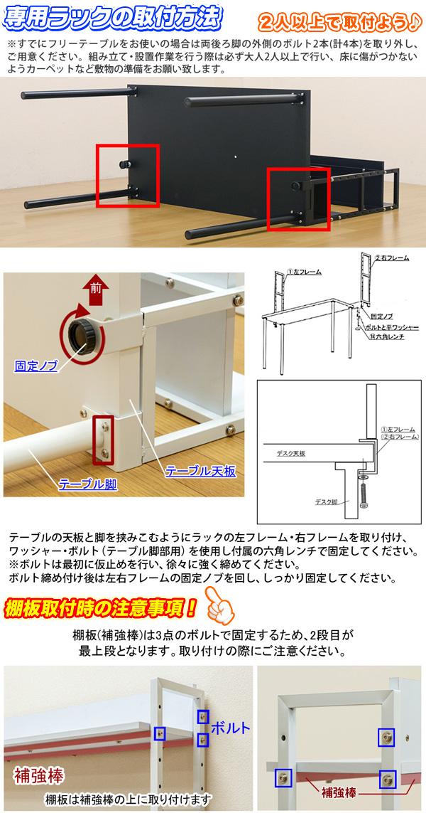卓上ラック 幅121cm フリーテーブル幅120cm専用 机上ラック フリーローテーブル用 専用上棚 - エイムキューブ画像3