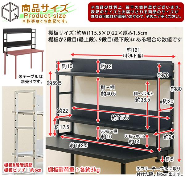 卓上ラック 幅121cm フリーテーブル幅120cm専用 机上ラック フリーローテーブル用 専用上棚 - エイムキューブ画像5