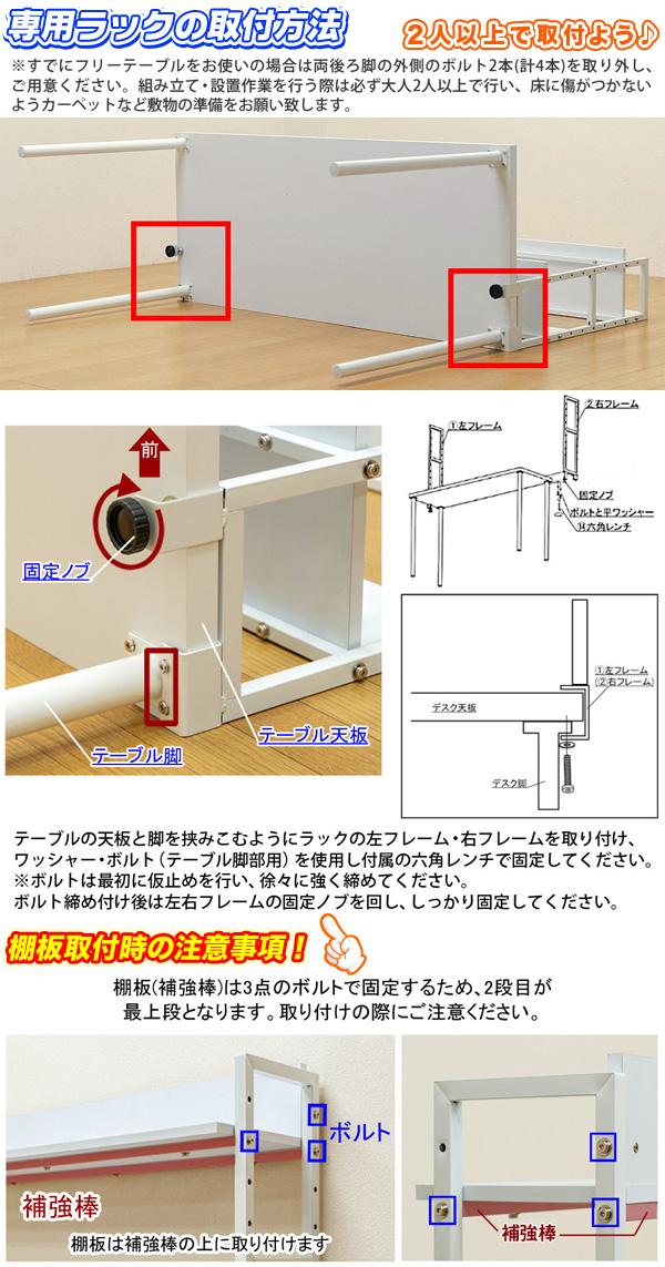卓上ラック 幅151cm フリーテーブル幅150cm専用 机上ラック フリーローテーブル用 専用上棚 - エイムキューブ画像3