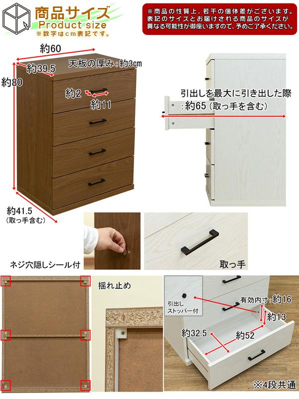 シンプル チェスト 幅60cm 引出し収納 洋服 収納 食器棚 ホワイト 一人暮らし 子供部屋 - エイムキューブ画像5
