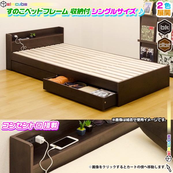 すのこベッド 宮付 収納付 ベッドフレーム シングルベッド 棚付き 引出し収納搭載 - エイムキューブ画像1