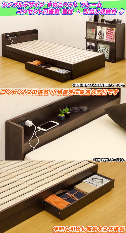 シングルサイズ ベット 子供 1人用 シンプルベッド コンセント搭載 一人暮らし 木製 ベッド 子供部屋 - aimcube画像2