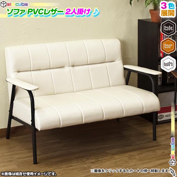 ソファ 2P PVCレザー 2人用 スチールフレーム ソファー 椅子 お手入れ簡単 PVCレザー 合成皮革 - エイムキューブ画像1