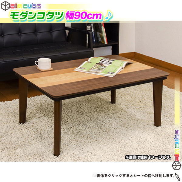 こたつテーブル モダン コタツ こたつテーブル ローテーブル 幅90cm ヒーター国内メーカー 510W - エイムキューブ画像1