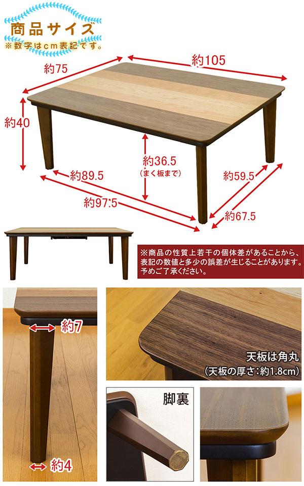 家具調こたつ センターテーブル モダンコタツ 薄型ヒーター 石英管ヒーター 長方形テーブル - aimcube画像4
