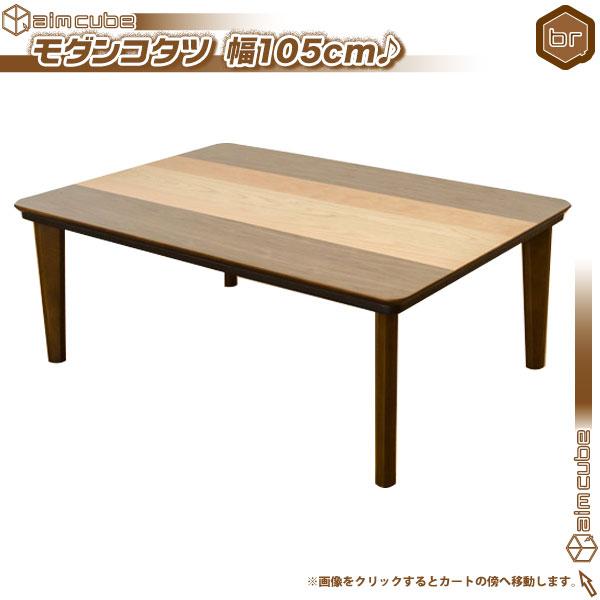 こたつテーブル モダン コタツ こたつテーブル ローテーブル 幅105cm ヒーター国内メーカー 510W - エイムキューブ画像1