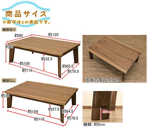 継脚式 こたつ テーブル 幅120cm モダンコタツ センターテーブル ヒーター国内メーカー 600W - エイムキューブ画像3
