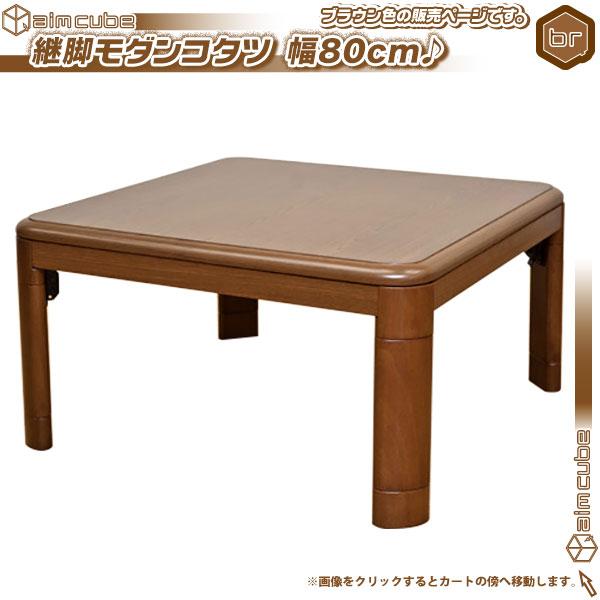 継脚式 こたつ テーブル 幅80cm モダンコタツ センターテーブル ヒーター国内メーカー 510W - エイムキューブ画像1