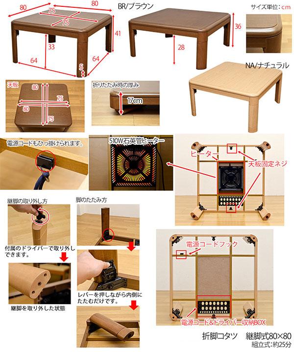 継脚式 こたつ テーブル 幅80cm モダンコタツ センターテーブル ヒーター国内メーカー 510W - エイムキューブ画像5