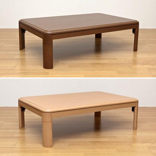 継脚式 こたつ テーブル 幅120cm モダンコタツ センターテーブル ヒーター国内メーカー 510W - エイムキューブ画像3