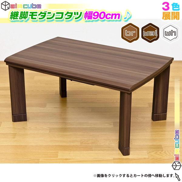 継脚式 こたつ テーブル 幅90cm モダンコタツ センターテーブル ヒーター国内メーカー 300W - エイムキューブ画像1