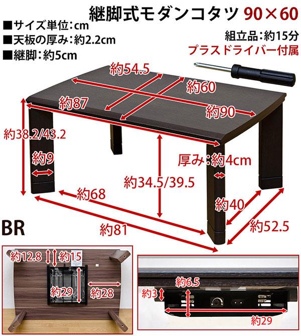 継脚式 こたつ テーブル 幅90cm モダンコタツ センターテーブル ヒーター国内メーカー 300W - エイムキューブ画像3
