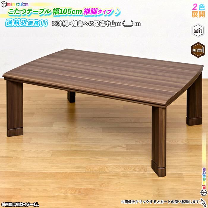 継脚式 こたつ テーブル 幅105cm モダンコタツ センターテーブル ヒーター国内メーカー 510W - エイムキューブ画像1