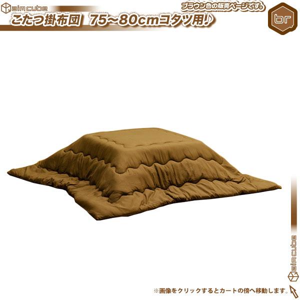 こたつ掛布団 170×200cm 長方形 掛け布団 90×60cmコタツ用 ふわふわ手触り - エイムキューブ画像1