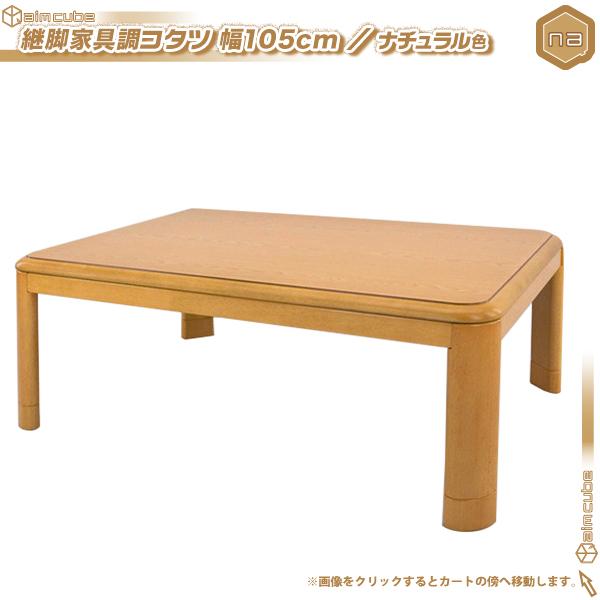 継脚式 こたつ テーブル 幅105cm センターテーブル 600Wハロゲン メトロ電気工業製 - エイムキューブ画像1