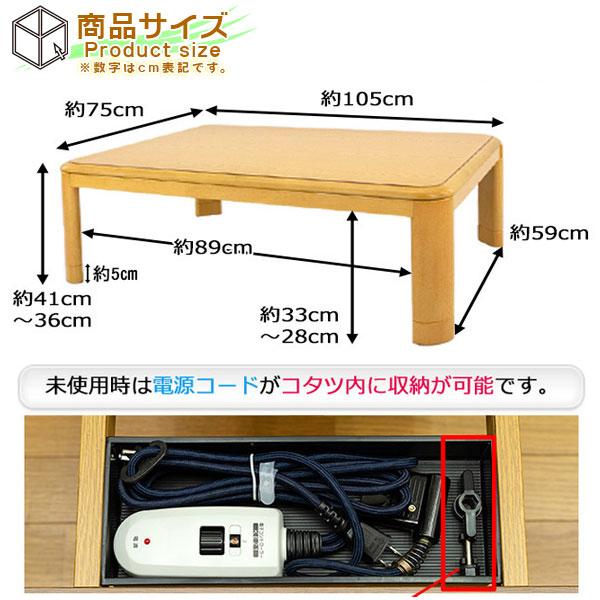 継脚式 こたつ テーブル 幅105cm センターテーブル 600Wハロゲン メトロ電気工業製 - エイムキューブ画像5