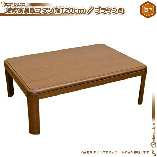 継脚式 こたつ テーブル 幅120cm センターテーブル 600Wハロゲン メトロ電気工業製 - エイムキューブ画像1
