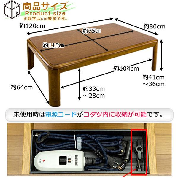 継脚式 こたつ テーブル 幅120cm センターテーブル 600Wハロゲン メトロ電気工業製 - エイムキューブ画像5