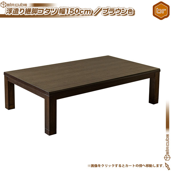 継脚式 こたつ テーブル 幅150cm センターテーブル 600Wハロゲン メトロ電気工業製 - エイムキューブ画像1