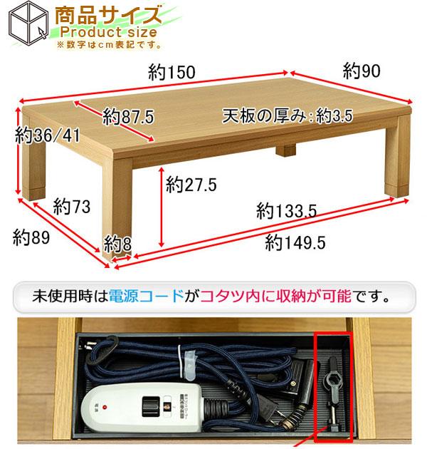 継脚式 こたつ テーブル 幅150cm センターテーブル 600Wハロゲン メトロ電気工業製 - エイムキューブ画像5