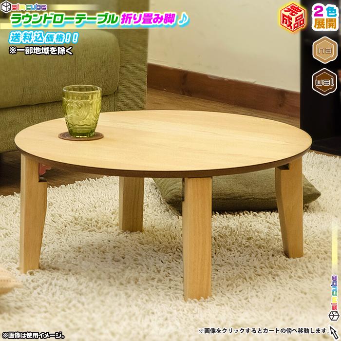 ラウンドテーブル 直径65cm ちゃぶ台 丸テーブル 幅65cm 座卓 円形 - エイムキューブ画像1