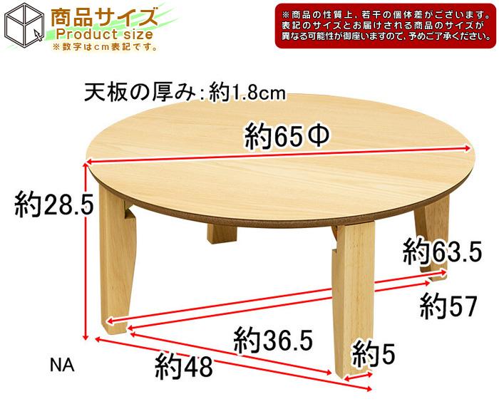 ラウンドテーブル 直径65cm ちゃぶ台 丸テーブル 幅65cm 座卓 円形 - エイムキューブ画像5