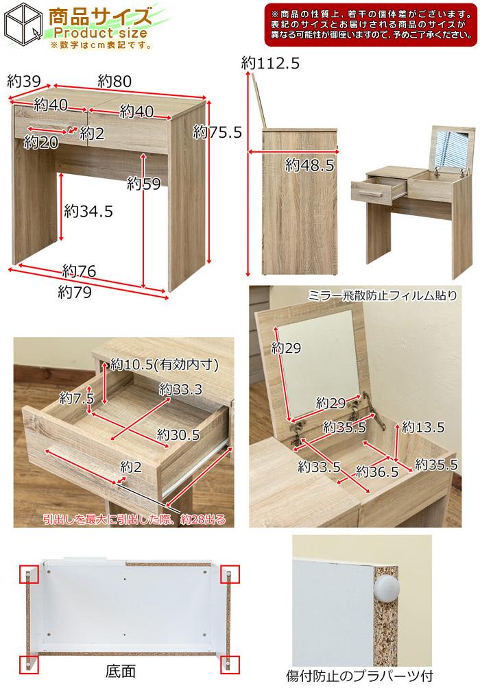 シンプル 化粧台 収納付 メイク道具 収納 机 作業台 ミラー付 - aimcube画像6