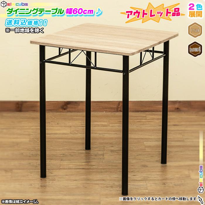 アウトレット品 ダイニングテーブル 幅60cm 正方形天板 シンプル - エイムキューブ画像1