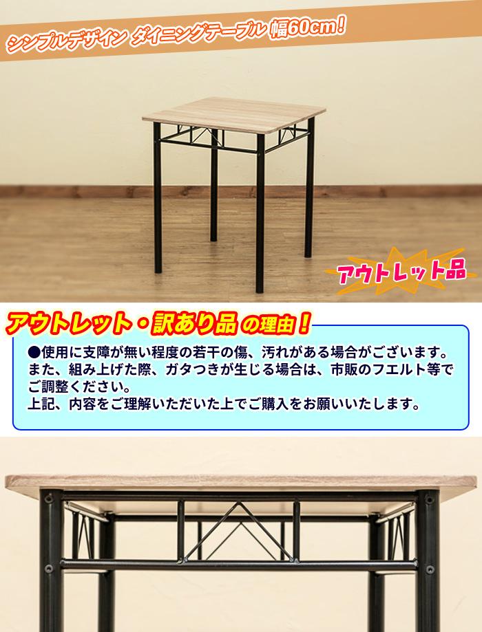 シンプルデザイン テーブル 食卓 1人用 2人用 高さ74cm - aimcube画像2