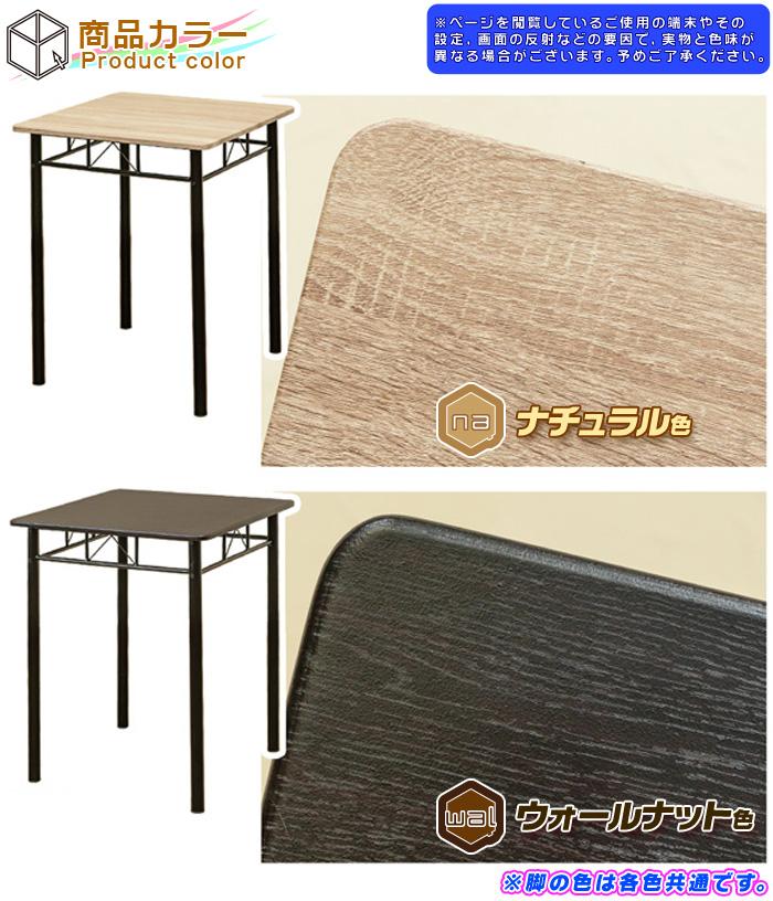 アウトレット品 ダイニングテーブル 幅60cm 正方形天板 シンプル - エイムキューブ画像5