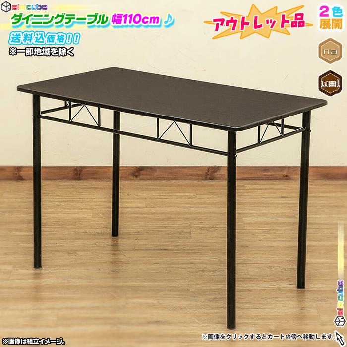 アウトレット品 ダイニングテーブル 幅110cm 長方形天板 シンプル 食卓 - エイムキューブ画像1