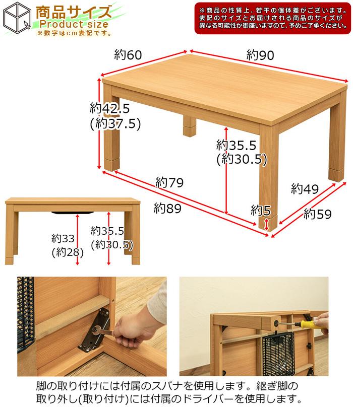 シンプル こたつ 幅90cm 継脚タイプ 天板木目柄 リビング コタツ テーブル - エイムキューブ画像5