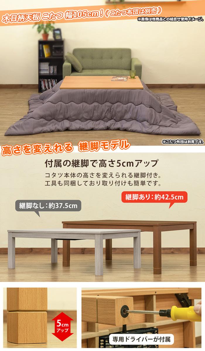 高さ2段階 あったかい  座卓 ローテーブル こたつ布団は別売 - aimcube画像2